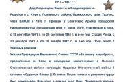 75- летию Победы в Великой Отечественной войне посвящается!