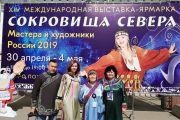 XIV Международная выставка-ярмарка «СОКРОВИЩА СЕВЕРА. Мастера и художники России 2019»